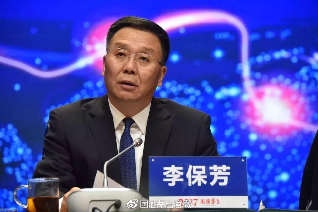 李保芳身兼茅台三职:任党委书记、董事长、总经理