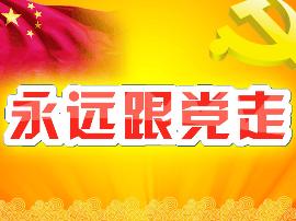 """绛县举行""""戴党徽 亮身份 作表率""""主题党日活动"""