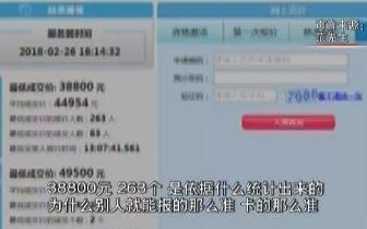 200多人同时出一个价?深圳车主质疑车牌竞价有黑幕