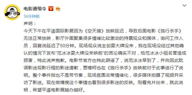 网友造谣范冰冰耍大牌 微博致歉:言论确实不对
