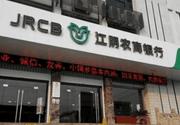 江阴银行上市交易 暴涨43.97%达涨幅限制