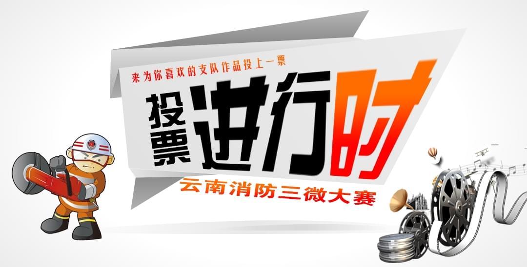 为云南消防战士的作品投票