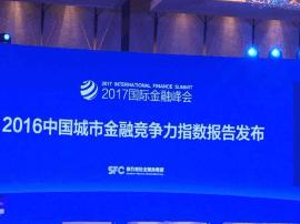 城市的角力:中国区域金融中心评价
