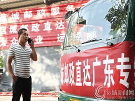 助力果品销售 运城至广州直达邮路开通