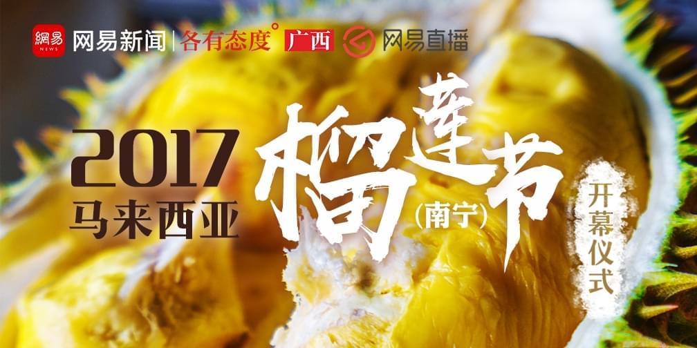 2017马来西亚(南宁)榴莲节开幕仪式