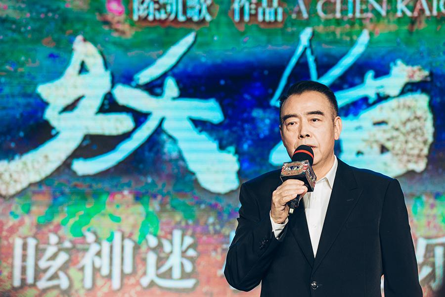 《妖猫传》首映礼陈凯歌发言