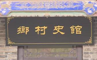"""平顺北耽车有个乡村史馆里面可有不少好""""宝贝""""!"""