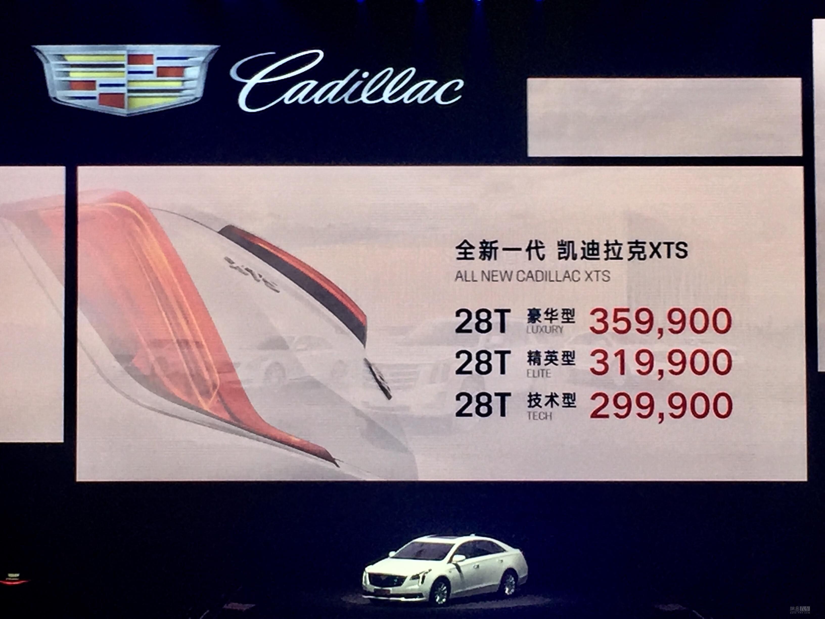 新增全液晶仪表盘 全新XTS售价29.99万起