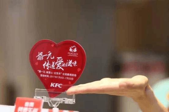 """知名快餐连锁连续10年""""捐一元献爱心送营养"""""""