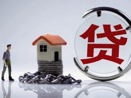 一线城市房贷投放减少利率提升