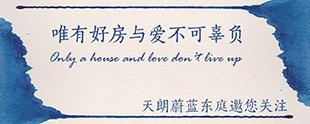 蔚蓝东庭邀您关注:唯有好房与爱不可辜负