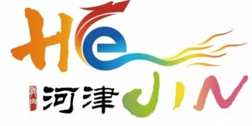 河津召开新闻发布会发布城市形象标识