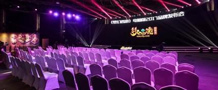 《梦幻西游》2017品牌发布会现场回顾