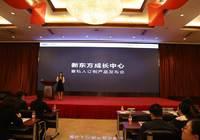 新东方丨教育领域做出的又一次重大突破