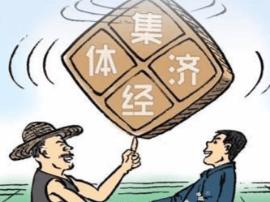 河津市村级集体经济总收入突破10亿