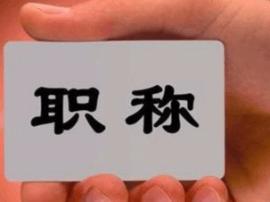 河北省:特教班教师职称评聘工作将纳入当地规划