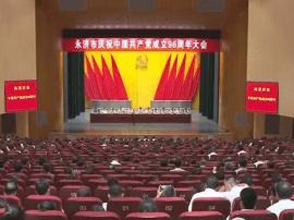 永济市召开庆祝中国共产党成立96周年大会
