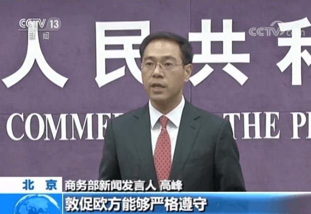 商务部:敦促欧盟客观开展对中国电动车反补贴调查