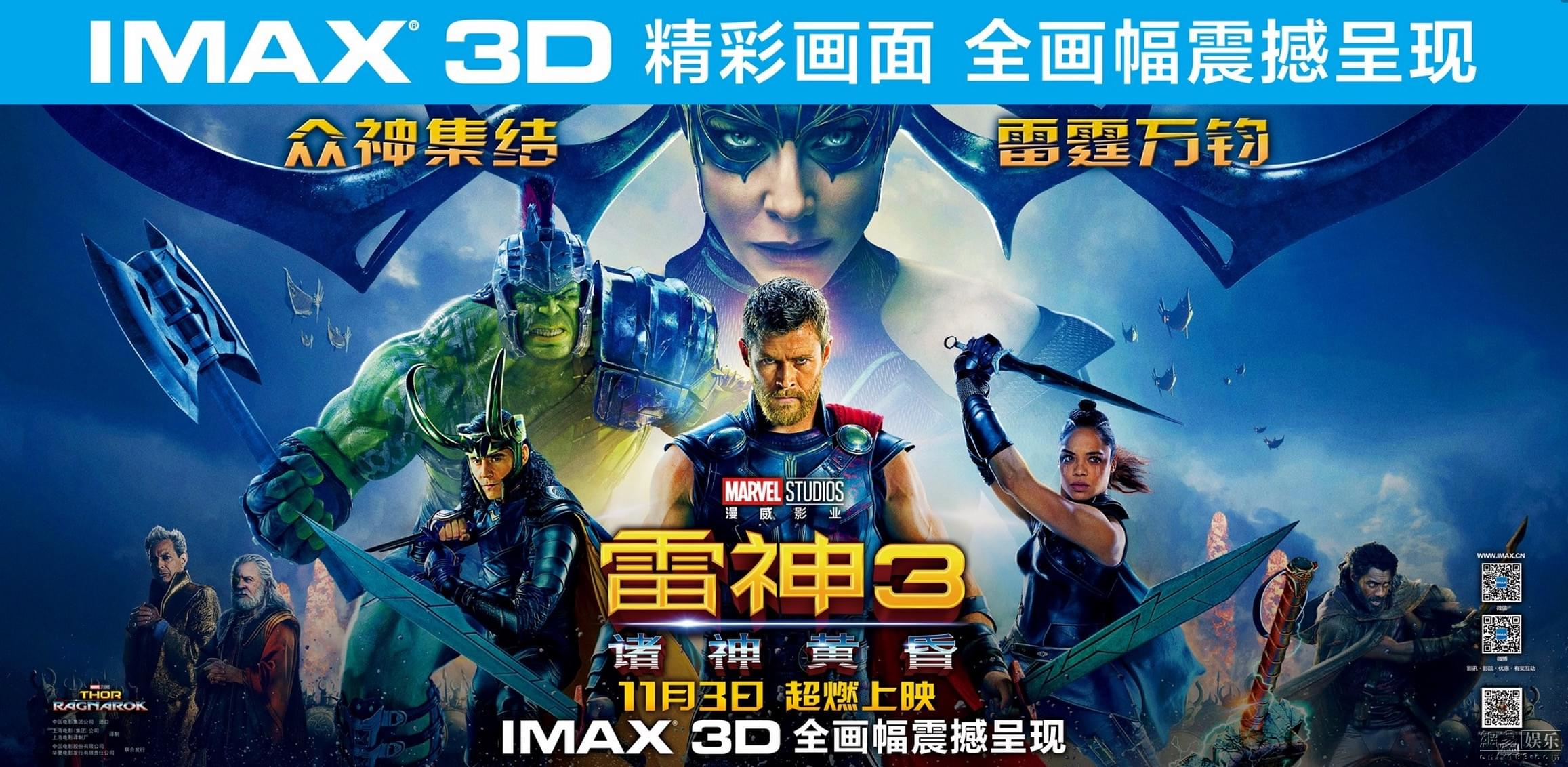 《雷神3》创IMAX中国11月首日及零点场票房最佳