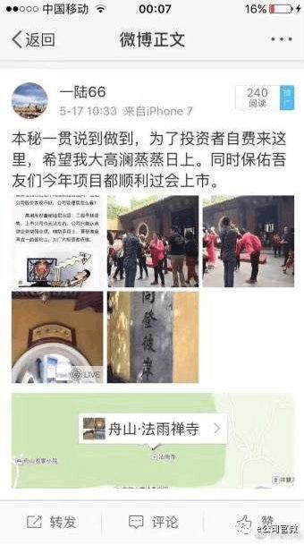 网红董秘:公司无法左右股价 上普陀山为散户祈福