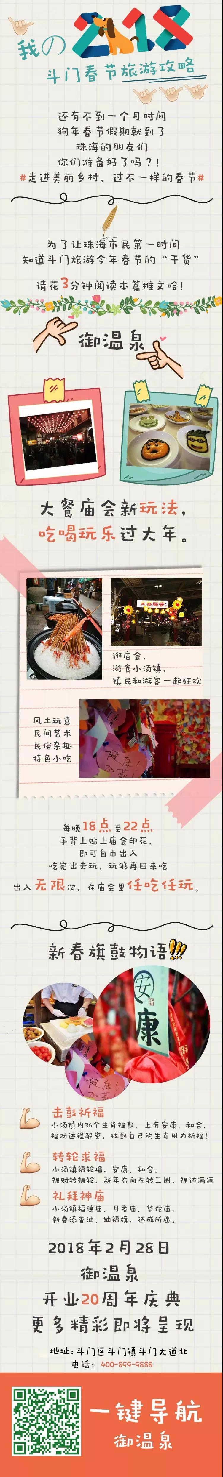 必看!2018春节斗门旅游攻略!