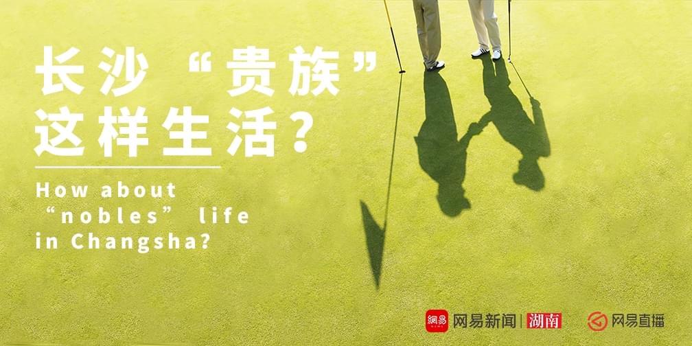 美女小编手把手教你如何打高尔夫