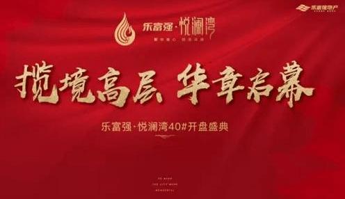 荣耀悦澜湾   40#瞰景高层耀世开盘 火爆全城