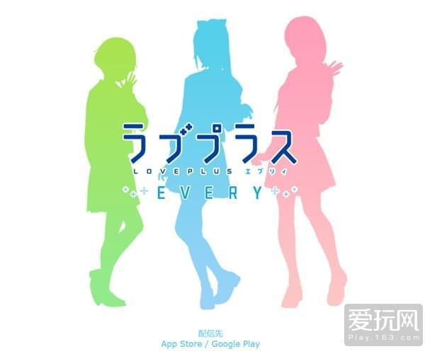 日本国民级恋爱游戏 《爱相随》将推全新手游作品