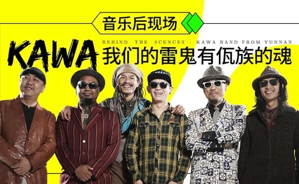[音乐后现场]kawa乐队:我们的雷鬼有佤族的