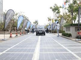 济南建光伏路面示范区 能跑车能发电 未来能给车移动充