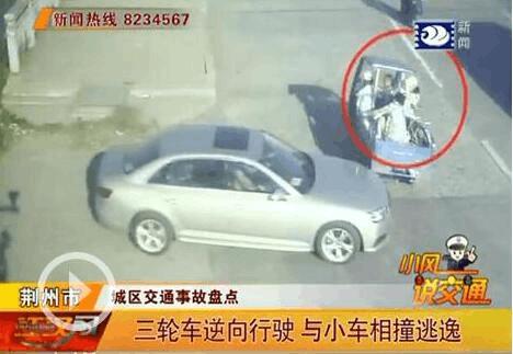一周事故盘点:三轮车逆向行驶 与小车相撞后逃逸