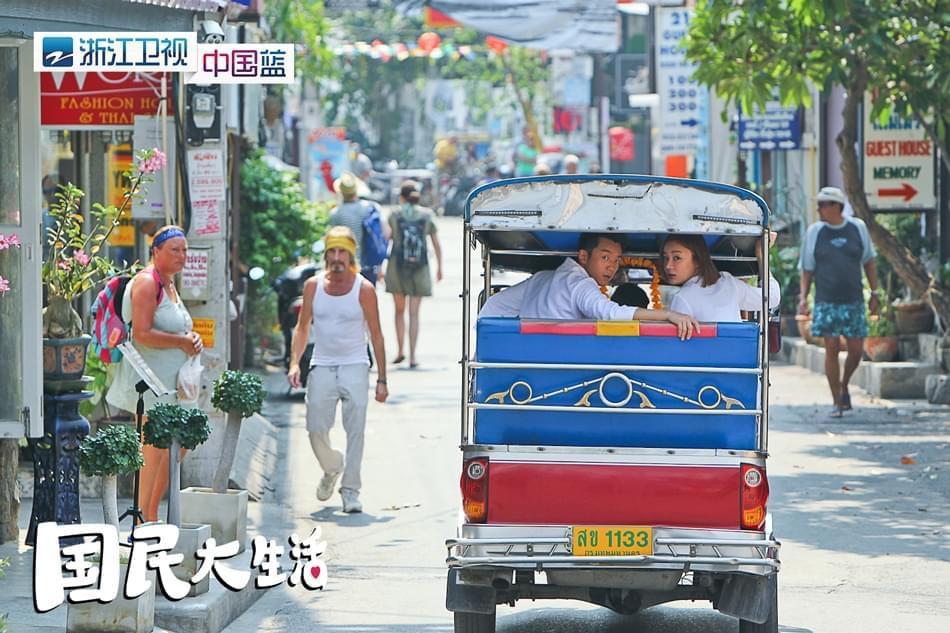 浙卫《国民大生活》今晚开播郑恺袁姗姗七天定情