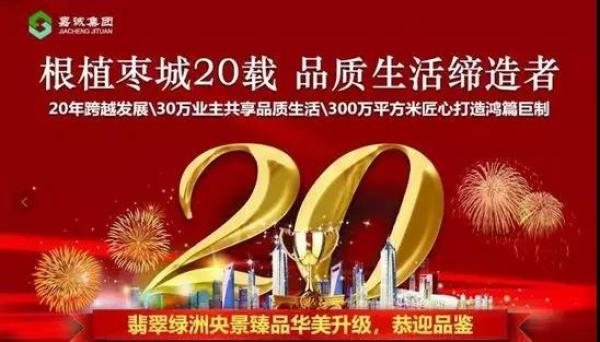 """嘉诚20周年""""正青春"""" 业主联欢晚会5月11日盛大开启!"""