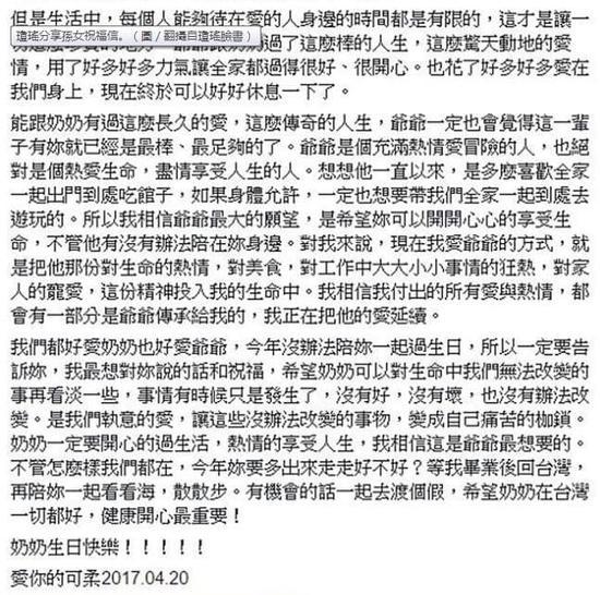 琼瑶晒孙女的信