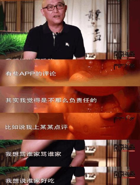 孟非回应火锅店价钱贵:你都没吃过 有什么资格说