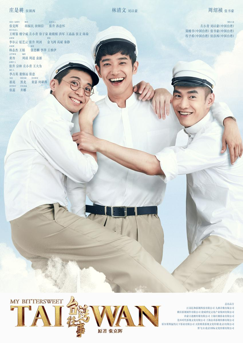 《台湾往事》青春版海报