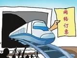 甬事周刊:12306开设团购火车票功能购