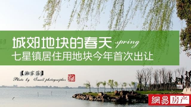 城郊地块的春天,七星镇居住用地块今年首次出让