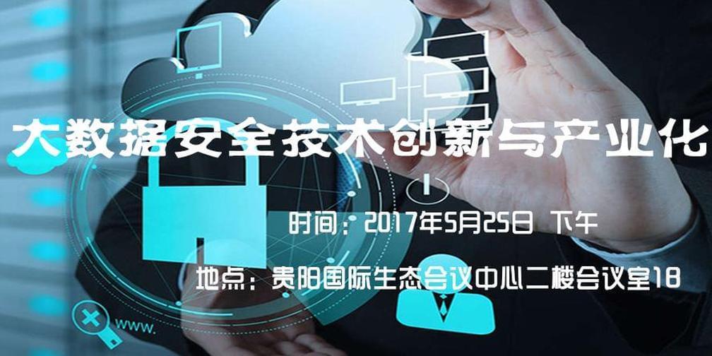 数博会:大数据安全技术创新与产业化论坛
