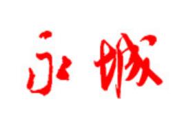 """永城公交公司启用""""公交掌上通""""系统"""