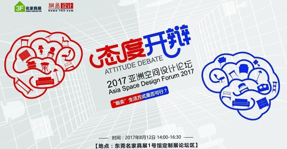 2016东莞春季名家具展