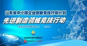 2017年山东省中小微企业创新竞技行动计划 先进制造领