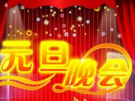 2018年卢氏新春文艺晚会正在火热筹备中