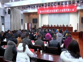 市计生协第三次会员代表大会召开