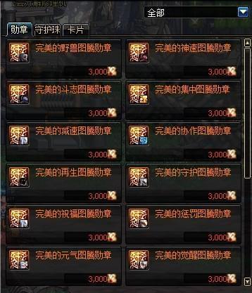 DNF西海岸更新介绍:新职业龙骑士帕拉丁降临_腾讯分分彩采集