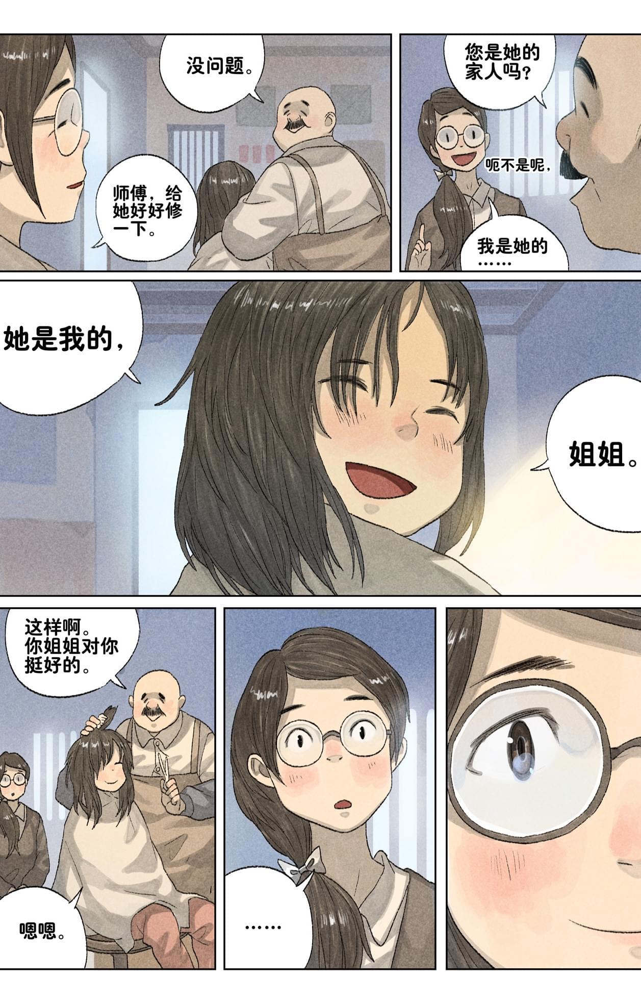 人间放映室丨毒可乐杀人事件 Vol.3