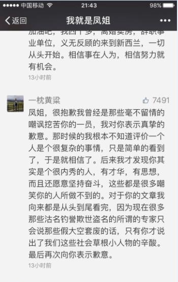 凤姐撰文表露心声:幸运结识互联网 自己从不认命的照片 - 2