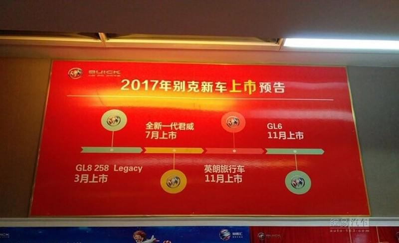 新君威/GL6/英朗旅行车 曝别克新车计划