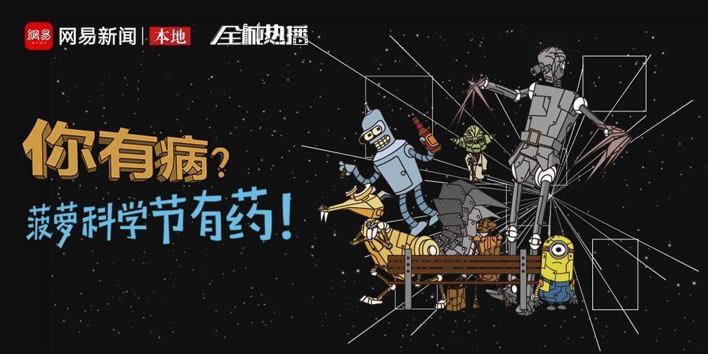 [菠萝科技节]百城大战:谁才是科学界的奇葩