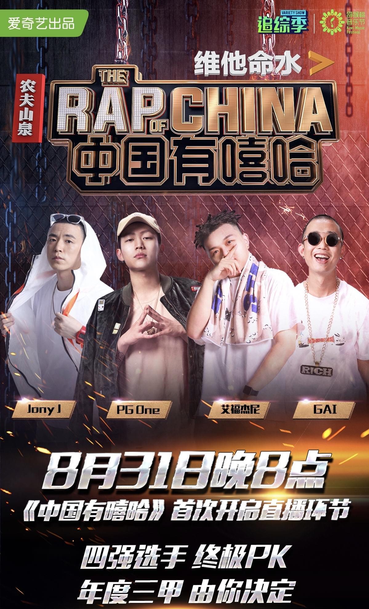 《中国有嘻哈》范冰冰陈意涵众女神为选手打call